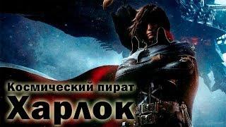 Космический пират харлок смотреть онлайн бесплатно в хорошем качестве 2014 HD