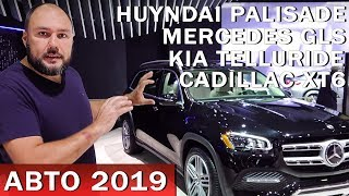 Новый Мерседес GLS 2019 / Новый Кадилак / Kia Telluride 2020 / Volkswagen Tiguan / Hyundai Palisade