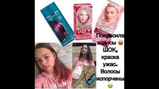 Крашу волосы ТоникойПокрасилась в розовый цвет!