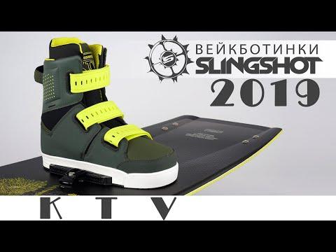 Крепления для вейкборда. Ботинки Slingshot KTV 2019