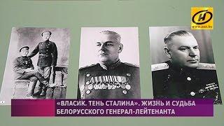 «Власик. Тень Сталина»: на родине знаменитого начальника охраны советского вождя