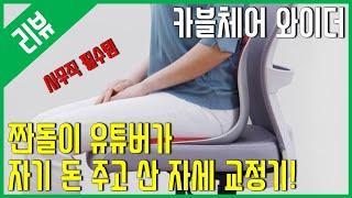 [리뷰] 커블체어 와이더 - 사무직의 필수 템 (자세교…