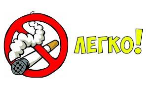 Как я бросил курить лёгкий способ бросить курить