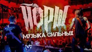 Смотреть клип Йорш - Музыка Сильных