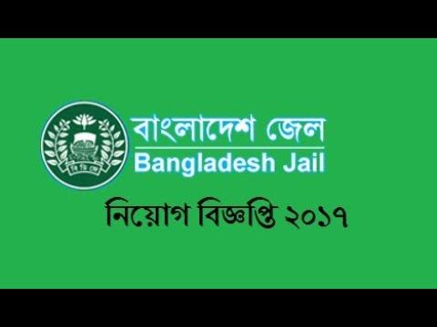 Bangladesh Jail Prison Job circular 2017