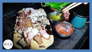 [바베큐] 캠핑엔 역시 바베큐! 통삼겹살/캠핑요리/훈제통삼겹/통삼겹구이/Pork belly BBQ/Camping
