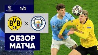14 04 2021 Боруссия Дортмунд Манчестер Сити Обзор ответного матча 1 4 финала Лиги чемпионов
