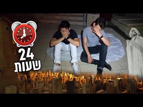 ננעלנו בתוך בית קברות נטוש במשך כל הלילה!!! (אתגר ה-24 שעות!)