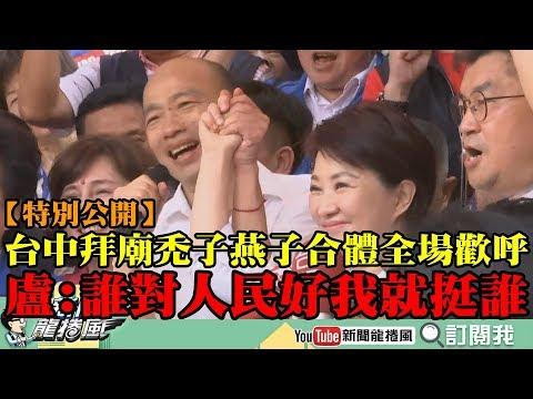 【特別公開】期待已久!台中拜廟禿子燕子合體全場歡呼 盧秀燕:誰對人民好我就支持誰,這個人就是韓國瑜!