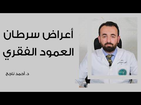 أعراض سرطان العمود الفقري