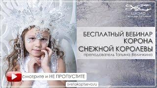Школа Светланы Копцевой. Открытый урок