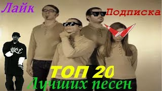 20 ЛУЧШИХ ПЕСЕН Benny Benassi.