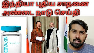 India's new achievement | Neighbour country news | Tamil | Siddhu Mohan
