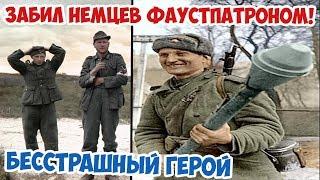 Как советский боец забил фаустпатроном двух немцев? Великая Отечественная