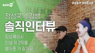 제2의 인생 시작! 하남 미삼회관 사장님의 리얼 인터뷰…