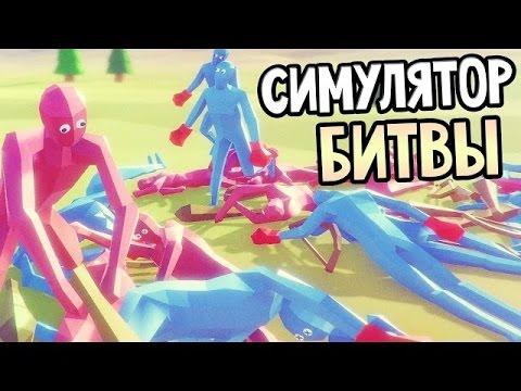 скачать игру симулятор эпичной битвы