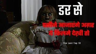 दुनिया  की 10 सबसे डरावनी फिल्मे | Top 10 Best Horror Movies In The World