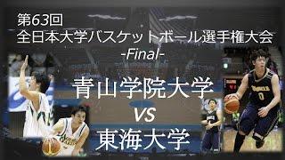 青学大 vs 東海大 1Q (Final - インカレ2011)