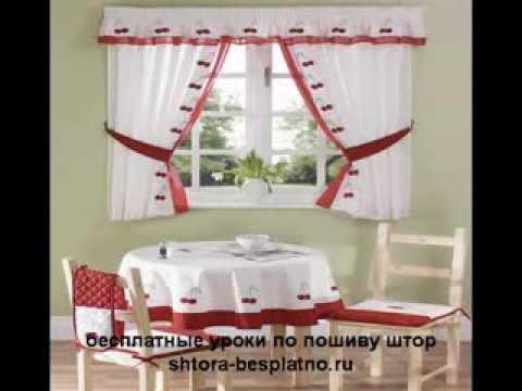 Шторы на кухню, штори для кухни Киев