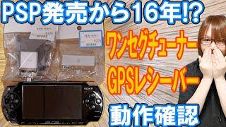 【驚愕】PSP発売から16年!?GPSレシーバー&ワンセグチューナー動作確認【ガジェット】