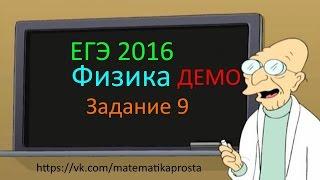 ЕГЭ 2016 Физика задание 9 (  ЕГЭ / ОГЭ 2017)