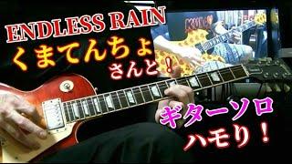 【くまてんちょ】さんと! X JAPAN / ENDLESS RAIN ギターソロ ハモらせて頂きました! (HIDE & PATA) 『弾いてみた』