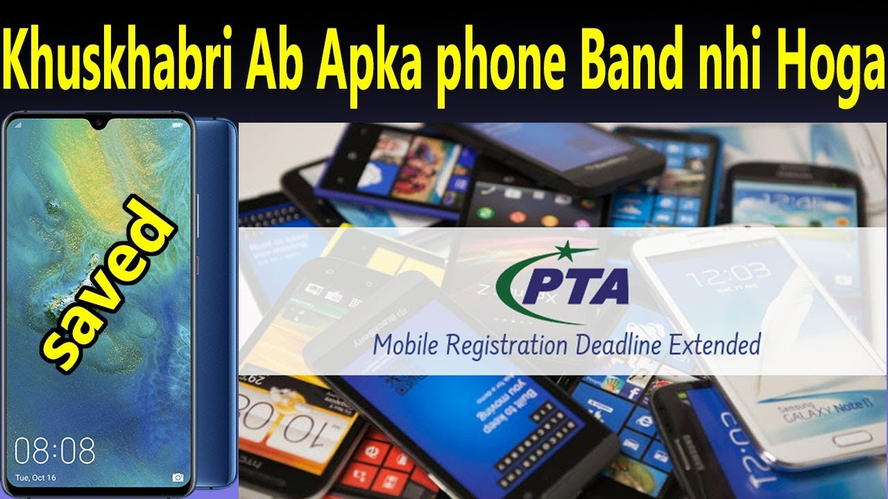 PTA Mobile Registration | PTA Mobile Registration  date Extend for  dual Sim Smartphones
