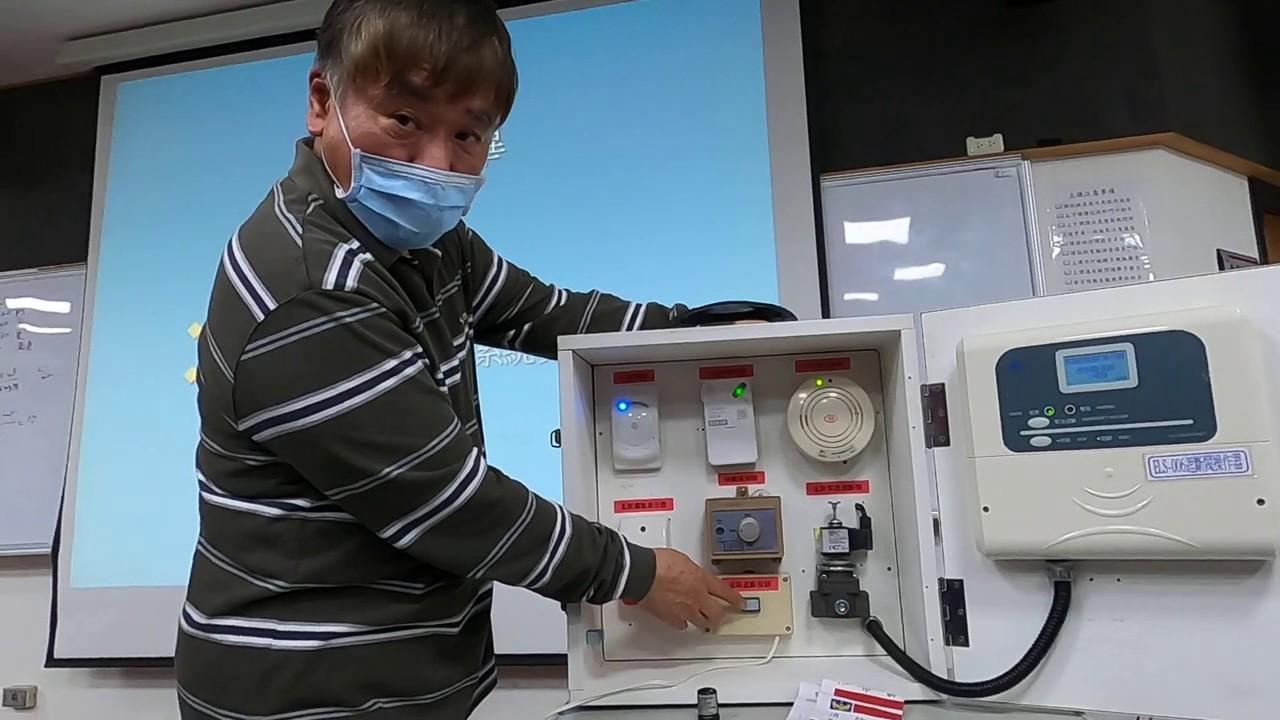 0429瓦斯漏氣警報裝置-各項設備老師細心解說 - YouTube