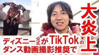 東京ディズニーリゾート公式がTikTokを使ったプロモーションを展開、そ...