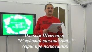 """Олексій Шевченко """"Є чудовий виклик моді..."""" (вірш про полювання)"""
