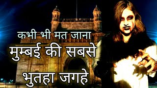 MOST HAUNTED Places In Mumbai | Horror places In Mumbai