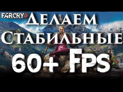 видео: far cry 4 Оптимизация  (fix lags nvidia) Оптимальная Настройка графики
