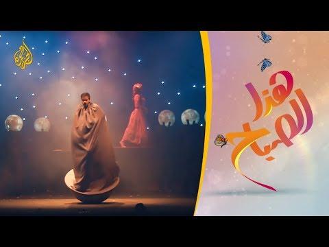 -على قيد الحلم-.. مسرحية كويتية تجسد الاضطهاد بالمجتمعات العربية  - 10:54-2019 / 3 / 16