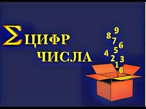 Как найти сумму цифр числа