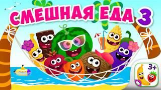 Смешная Еда 3/ Игры на русском языке