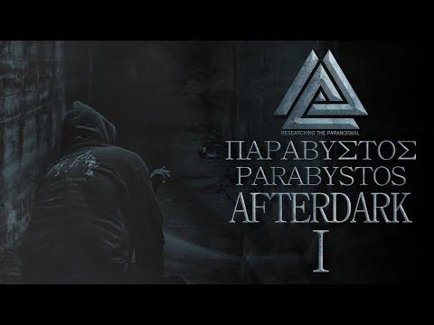 Παράβυστος (μέρος πρώτο) | (part one) | AfterDark Project