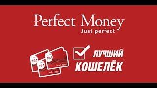 Perfect Money   открыть кошелек. Лучшее решение!