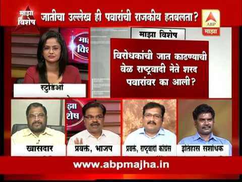ABP MAJHA VISHESH ON SHARAD PAWAR SPEAKS CASTEISM