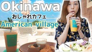 初日の居酒屋🍺と🇺🇸アメリカンビレッジのおしゃカフェ🌺【Day1,2】/Okinawa Vlog Day1&2!/yurika