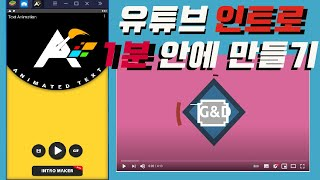 EP.1 유튜브 동영상 인트로 1분안에 만들기 (Fea…