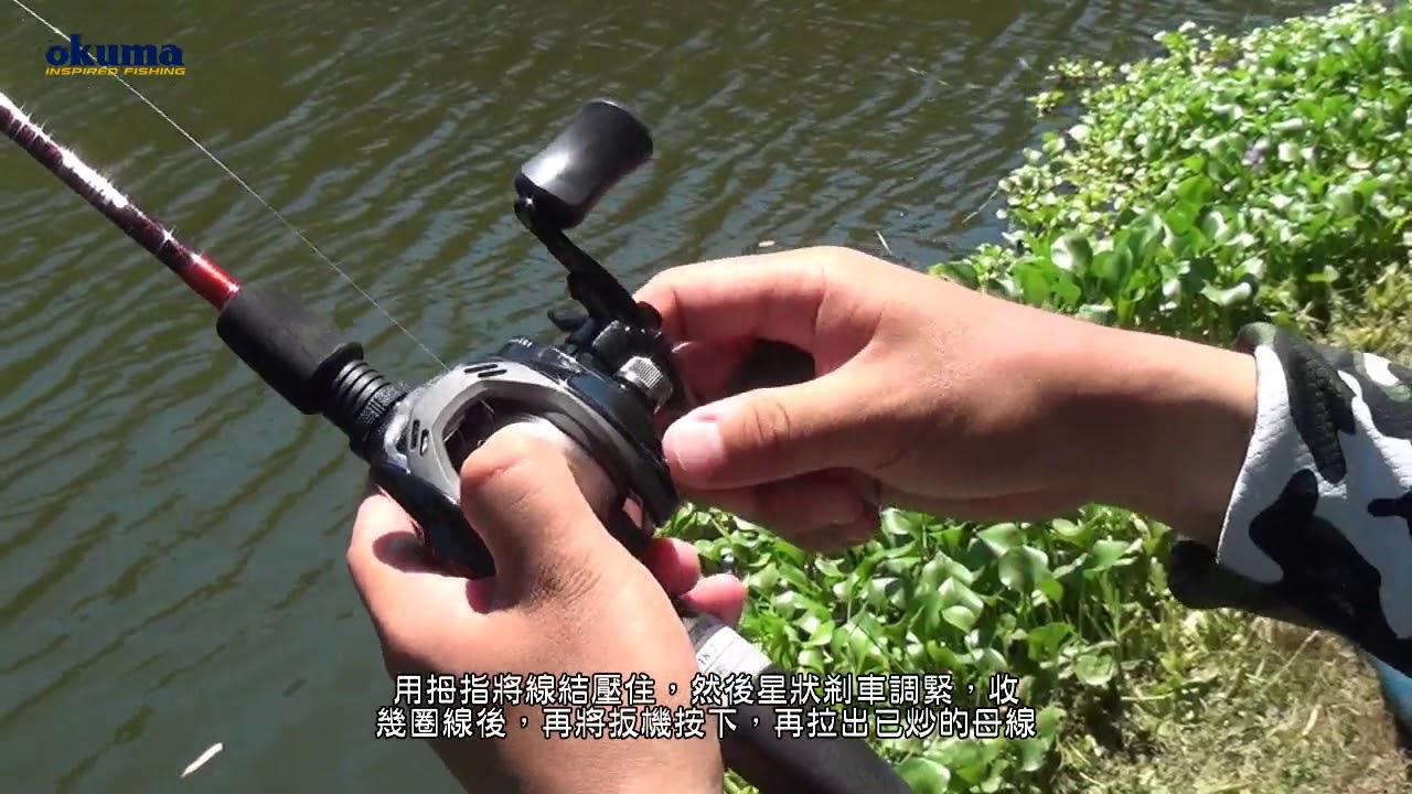 OKUMA 釣魚教學-雙軸捲線器解米粉教學 - YouTube