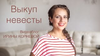 Выкуп невесты. Wedding blog Ирины Корневой Подготовка к свадьбе