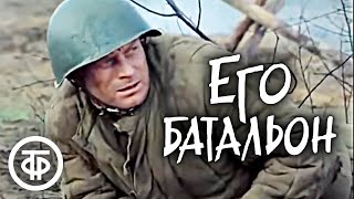 Его батальон (1989). Одно из самых правдивых произведений о войне