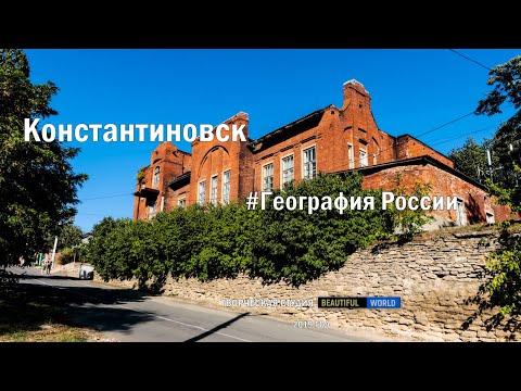 Константиновск. #ГеографияРоссии. город с давней историей и интересной судьбой