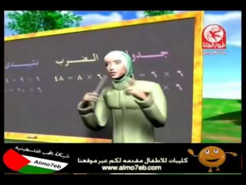 جدول الضرب 6- طيور الجنه
