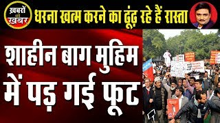 Shaheen Bagh Protesters Stands Divided: Seek a face-saving exit | Dr. Manish Kumar | Capital TV