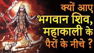 Mahakali and Shiva   क्यों आए भगवान शिव, महाकाली के पैरों के नीचे ?   Adbhut Rahasya
