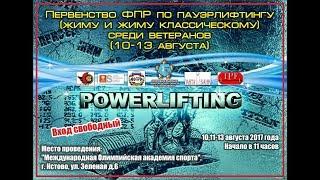 Сергей Калинин. Первенство России среди ветеранов 2017г. ФПР.