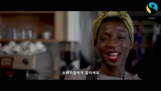 공정무역 - Fairtrade Faith