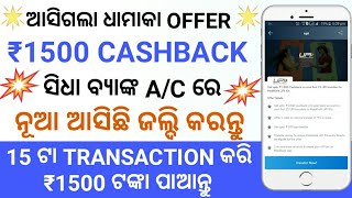Earn ₹1500 Cashback Direct Into Your Bank Account,Mobiquick BHim UpI Offer /Odia